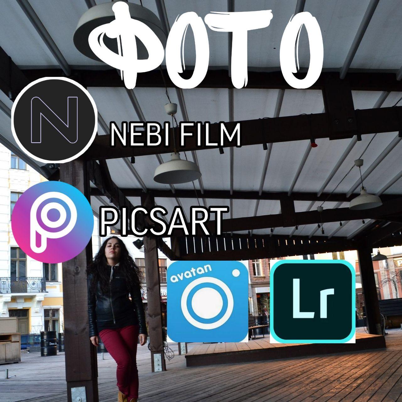 ФОТО 〰️ Nebi-film ( использую только для наложения эффекта белых точек, но там ещё есть и другие) 〰️ PicsArt ( очень много бесплатных стикеров, коллажей и шаблонов ) 〰️ Avatan (разнообразные эффекты на любую тему ) 〰️ Lightroom (для настройки цвета и пресетов, благодаря этому приложению можно выстроить единый стиль профиля)