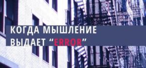 негативные ошибки мышления
