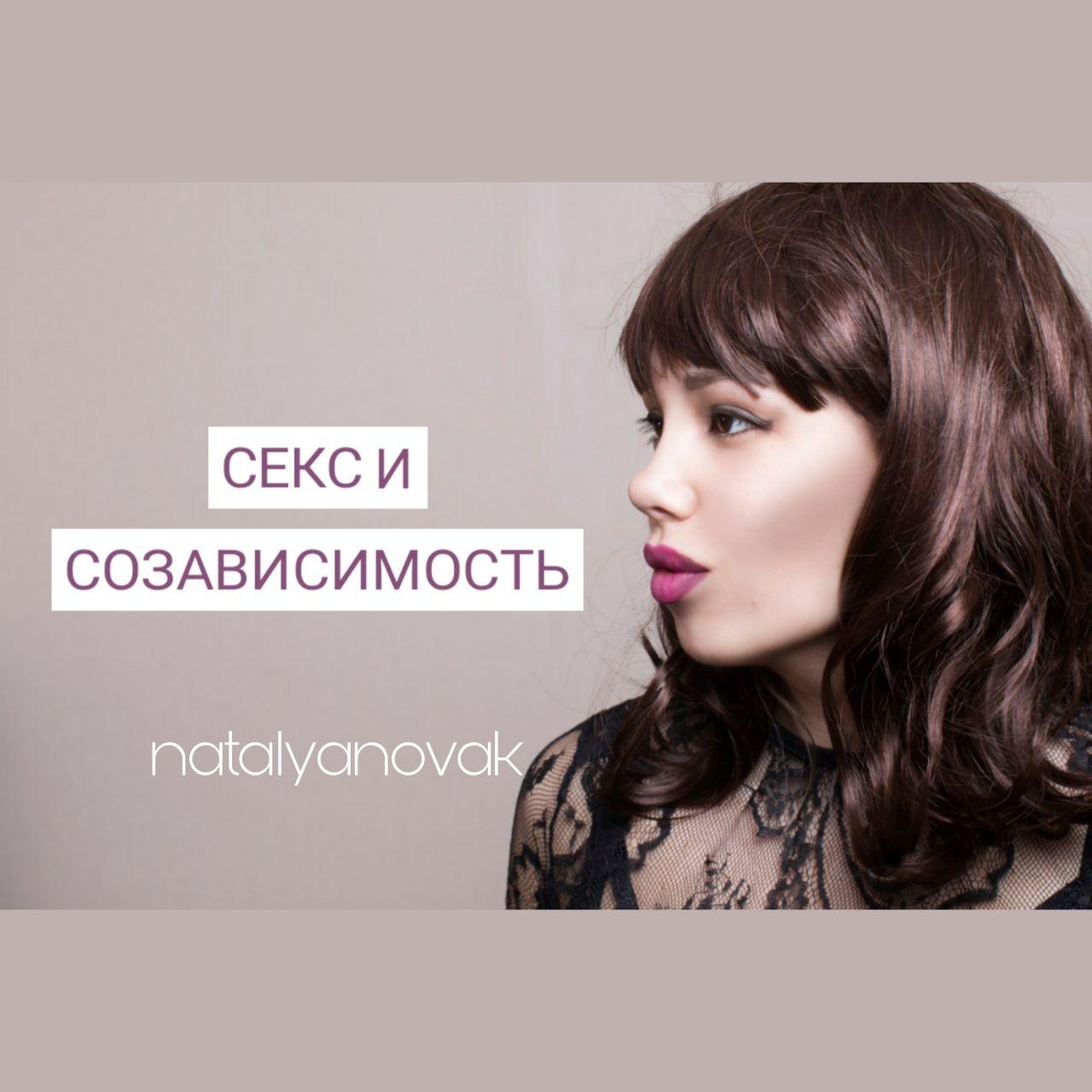 Секс и созависимость Статья от Натальи Новак